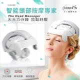 【Concern 康生】頭部紓壓震動按摩器 CON-860