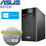 ASUS華碩 K31CD【王者】Intel i5-7400四核 2G獨顯 Win10大容量燒錄機 (K31CD-K-0091A740GTT)