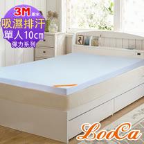 LooCa吸濕排汗 全平面10cm記憶床墊-單人