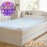 LooCa吸濕排汗全平面10cm記憶床墊-雙人(共三色)