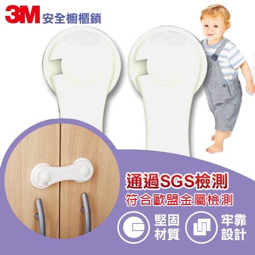 【3M】 兒童安全系列安全櫥櫃鎖9921