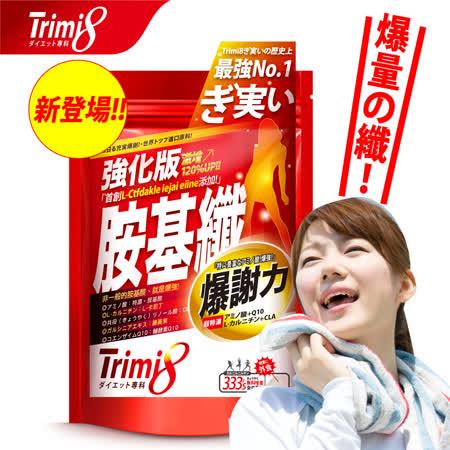 【Trimi8】強化版 胺基纖(共333粒)