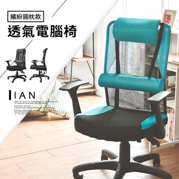 Peachy life 高級透氣可移扶手電腦椅(附圓桶枕)/主管椅/辦公椅/書桌椅 (六色可選)