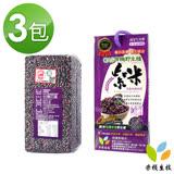 【米棧】有機野生種紫米1kg*3包(CAS有機認證 花蓮米棧社區)