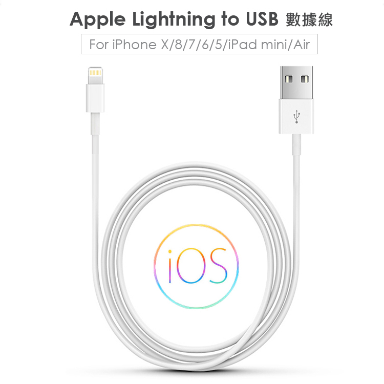 Apple Lightning 8pin 傳輸線(副廠)  USB充電線/手機線/數據線 for iPhone X/8/ 7/6/5/ipad air2/air (1米)