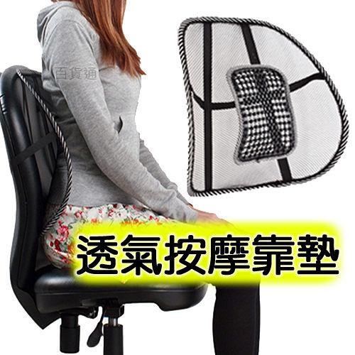 久坐沒煩惱 透氣顆粒型腰靠護墊