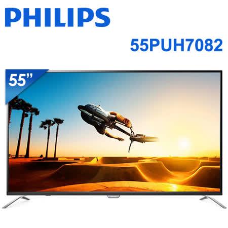 [促銷] PHILIPS飛利浦 55吋 4K UHD聯網智慧顯示器+視訊盒(55PUH7082) 送奇美16吋DC風扇