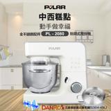 【POLAR普樂】第二代全不繡鋼配件抬頭式攪拌機 PL-2080加購一元好禮贈丹露五層複底德式燉煮鍋(S304-45L)