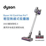 英國 Dyson V6 HEPA SV07無線手持式吸塵器