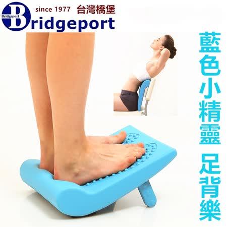 藍色小精靈 療癒系 美型拉筋板
