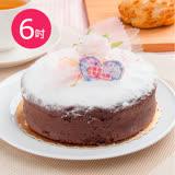 【樂活e棧】母親節造型蛋糕-古典巧克力蛋糕(6吋/顆,共1顆)
