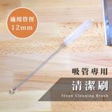 吸管專用清潔刷12mm