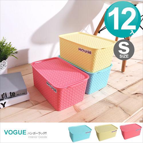 【HOUSE】好室喵-編織盒5L-小(顏色隨機出貨-粉,藍,黃)*12入/收納箱/抽屜櫃/衣物收納櫃/置物盒