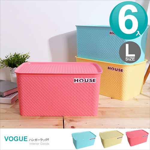 【HOUSE】好室喵-編織盒 24L-大(顏色隨機出貨-粉,藍,黃)*6入/收納箱/抽屜櫃/衣物收納櫃/置物盒