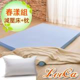 【送枕】LooCa 綠能護背吸濕排汗表布10cm減壓床墊-雙人