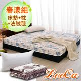 【送枕+毯】LooCa 頂級天絲輕量12cm獨立筒床(雙人)