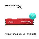 金士頓 HyperX FURY 8G DDR4 2400 桌上型 超頻記憶體 紅色散熱片 (HX424C15FR2/8)
