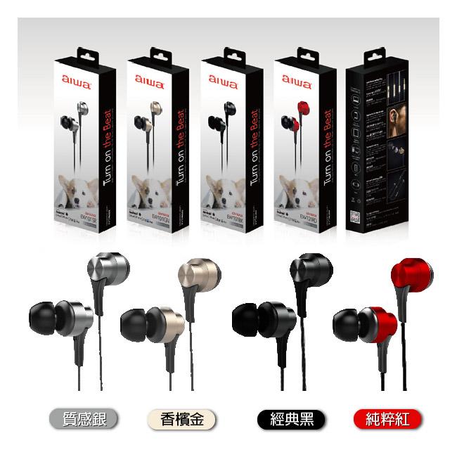AIWA 愛華EW101 3.5mm高音質有線耳機