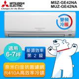 【佳麗寶】-來電再享折扣(三菱)MITSUBISHI 6-8坪《變頻冷暖》分離式一對一冷氣-MSZ-GE42NA/MUZ-GE42NA