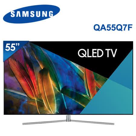SAMSUNG三星 55吋 Q7F系列QLED電視