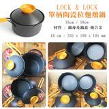 韓國 LOCK & LOCK 急速烹飪鍋單柄陶瓷湯鍋18CM