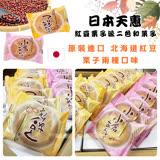 日本進口 天惠紅豆/栗子派和菓子(單個)