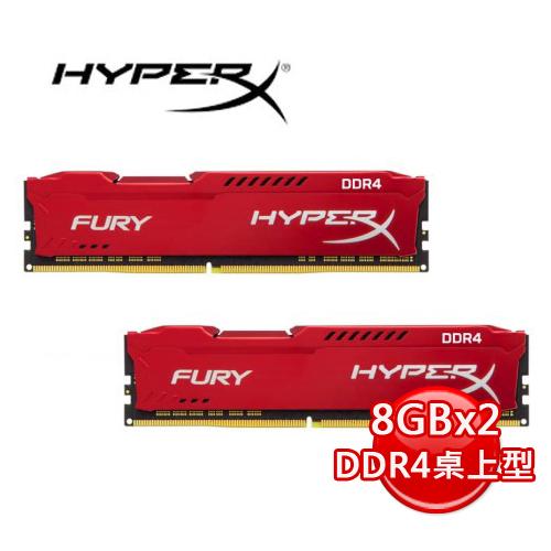 金士頓 HyperX FURY 16G (8x2) DDR4 2400 桌上型超頻記憶體組合 紅色散熱片 (HX424C15FR2K2/16)