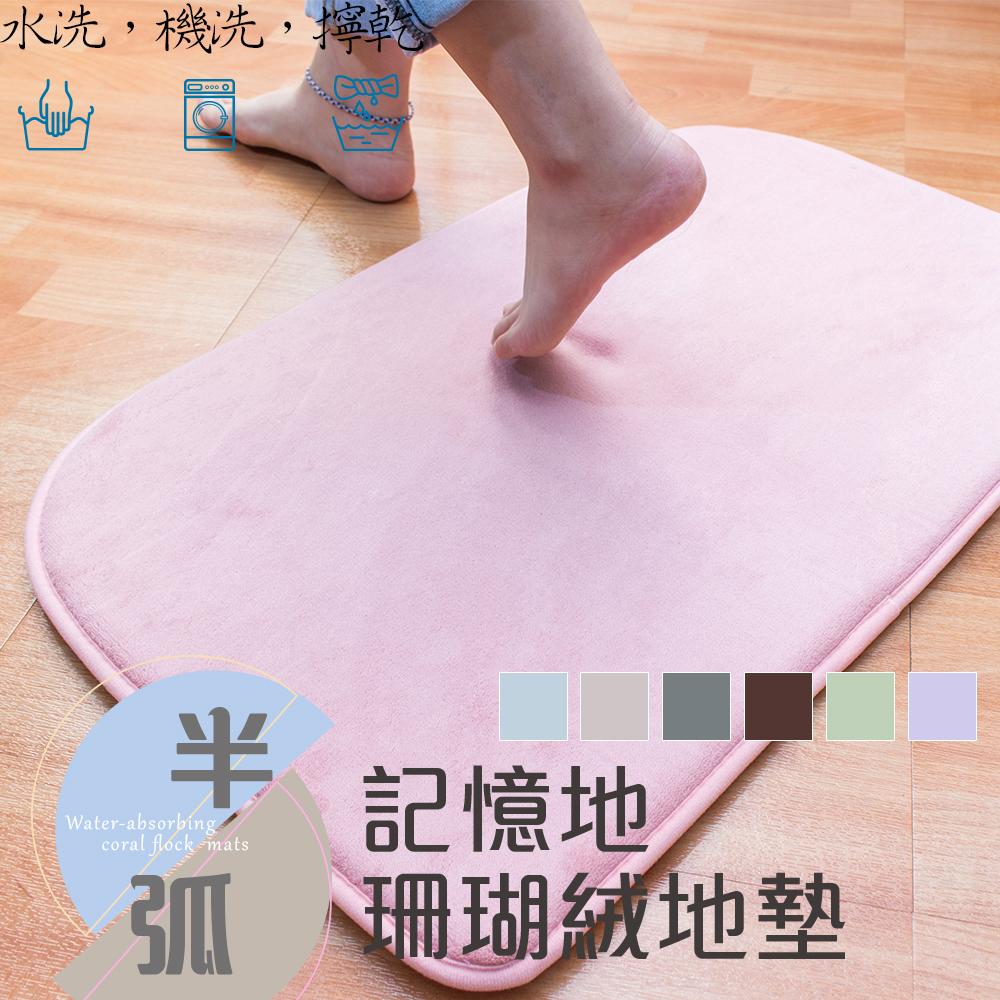 樂嫚妮 超回彈 珊瑚絨厚實加大加寬弧形半圓地墊地毯