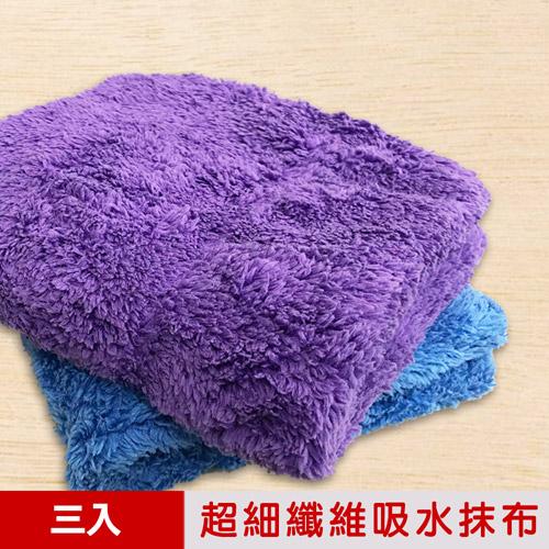 【米夢家居】台灣製造-高科技雙層加厚超吸水超細纖維萬用抹布(3入)