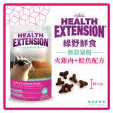 綠野鮮食 天然無穀貓糧 1LB(0.45kg)(A002B01-01)