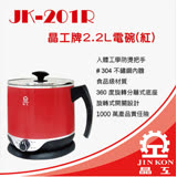 【晶工牌】2.2L不鏽鋼多功能美食鍋/電碗JK-201R (富貴紅)