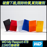 【夜殺】WD My Passport 4TB 2.5吋行動硬碟(WESN)