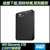 【夜殺】WD 威騰 Elements 1TB 2.5吋行動硬碟 (WESN)