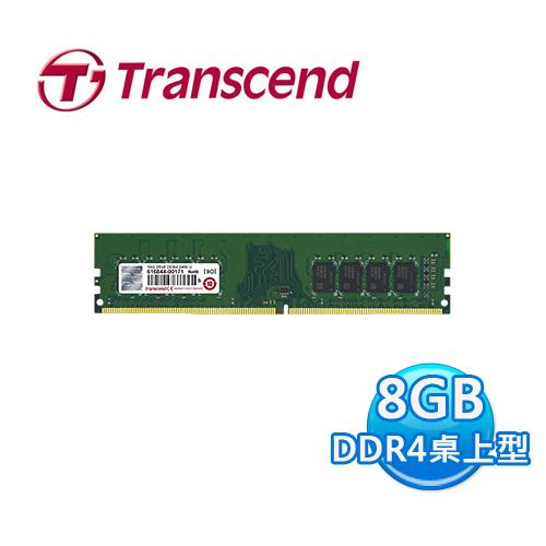 創見 Transcend 8GB DDR4-2400 桌上型記憶體 (TS1GLH64V4B)