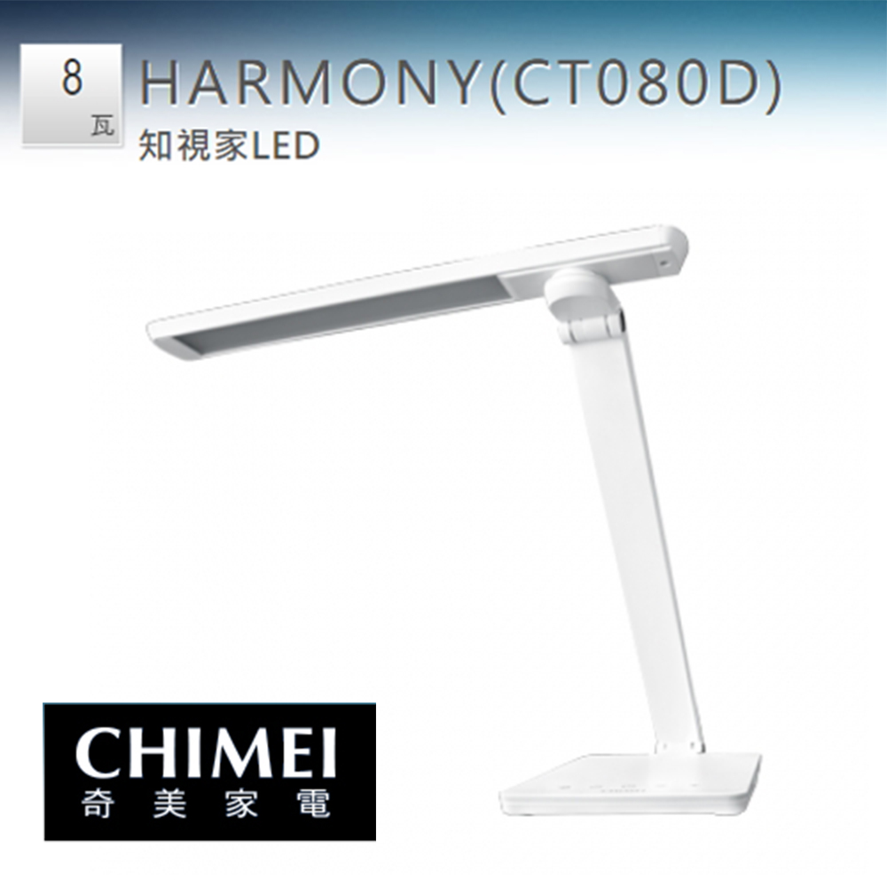 CHIMEI 奇美 CT080D 時尚LED知視家護眼檯燈
