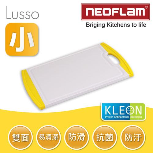 【韓國NEOFLAM】Lusso抗菌PP塑膠防滑砧板-小-黃色-29cm