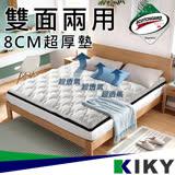【KIKY】頂級100%純天然天絲超厚8cm日式床墊-雙人加大6尺