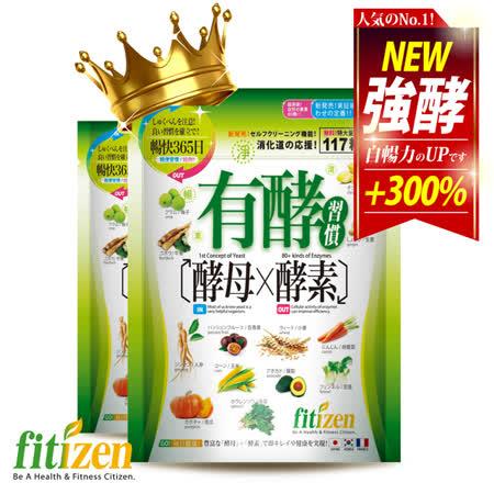 Fitizen 有酵習慣(117粒x2包)