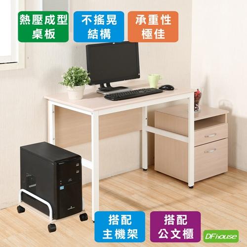《DFhouse》頂楓90公分電腦辦公桌+主機架+活動櫃