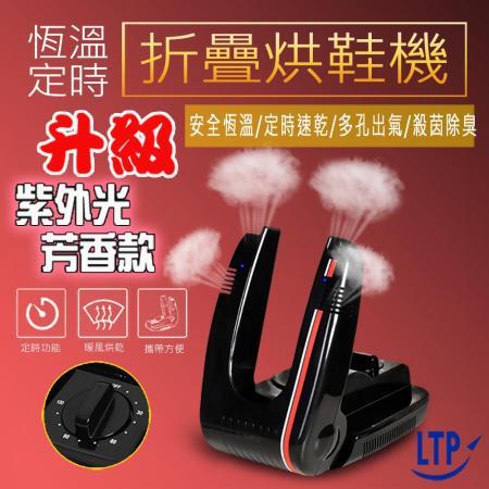 LTP 直立式定溫熱風烘鞋機