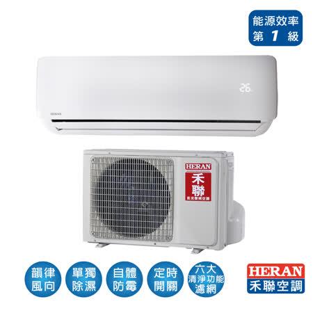 禾聯12-15坪 R410A變頻冷暖型空調
