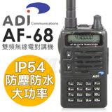 ADI AF-68 VHF/UHF 業餘 無線電對講機(雙頻 高功率)