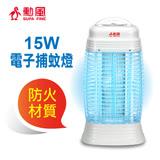 【勳風】15W 高級補蚊燈-螢光 HF-8315