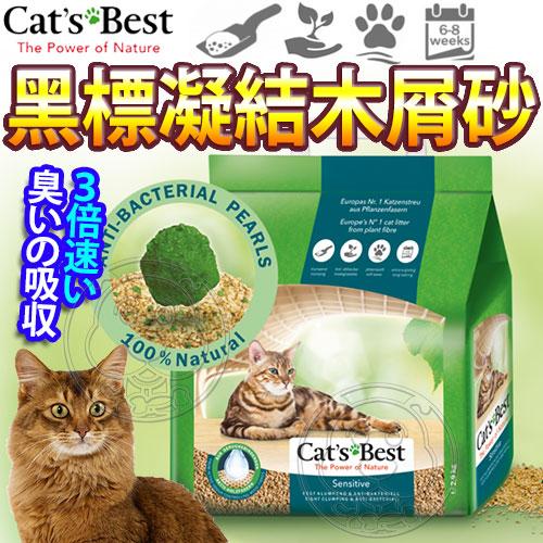 德國凱優CATS BEST》黑標凝結木屑砂(紅標升級版)強效除臭凝結-8L*3包