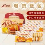 【巴特里】招牌爆漿餐包-進口紐西蘭奶油25大包