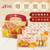 【巴特里】招牌爆漿餐包禮盒-4大包