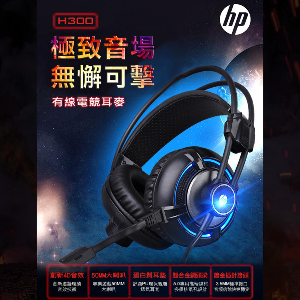 HP H300有線電競耳麥