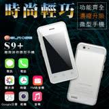 艾菲斯Melrose S9+智慧型手機