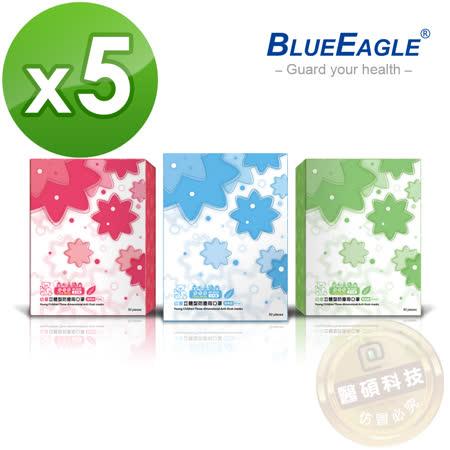 藍鷹牌美妍版3D立體口罩