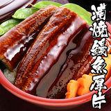 【海鮮王】頂級蒲燒鰻特大厚片1片組(500g/片)